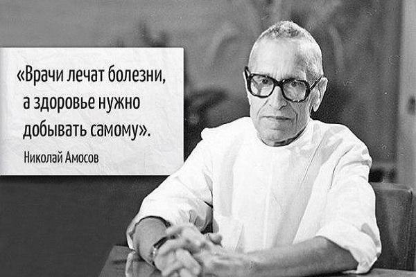 7 рад від геніального лікаря Миколи Амосова