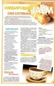 Імбир корисні властивості рецепти і лікування імбиром