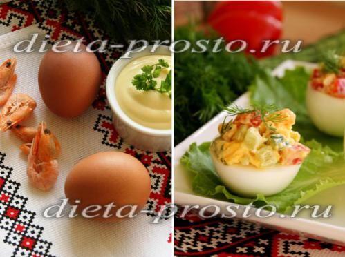 рецепт дієтичних фаршированих яєць з креветками