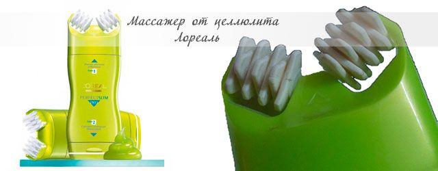 Масажер від целюліту лореаль perfect slim pro-massage.
