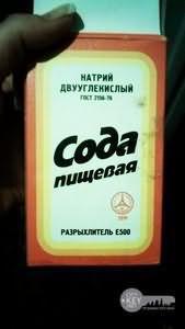 Харчова сода корисні властивості