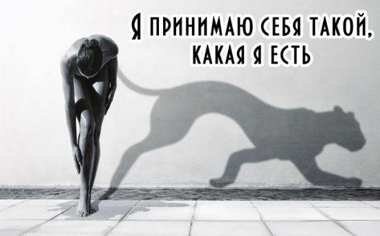 Психологія схуднення. Афірмації для схуднення
