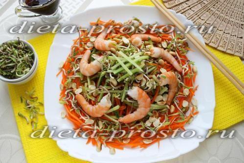 Овочевий салат з креветками - рецепт з фото